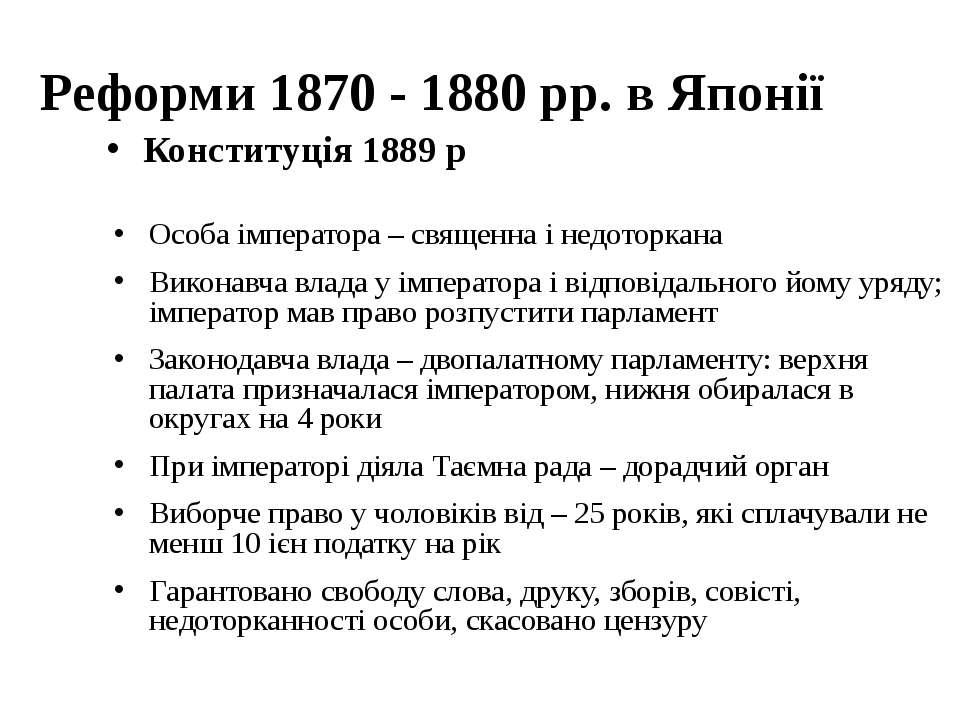 Реформи 1870 - 1880 рр. в Японії Конституція 1889 р Особа імператора – священ...