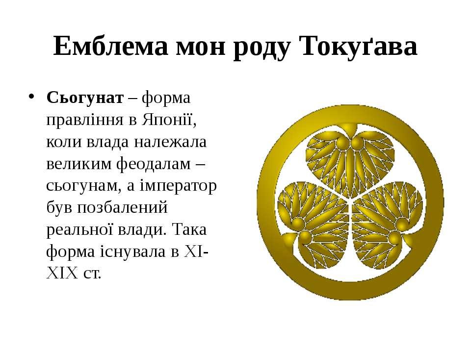 Емблема мон роду Токуґава Сьогунат – форма правління в Японії, коли влада нал...