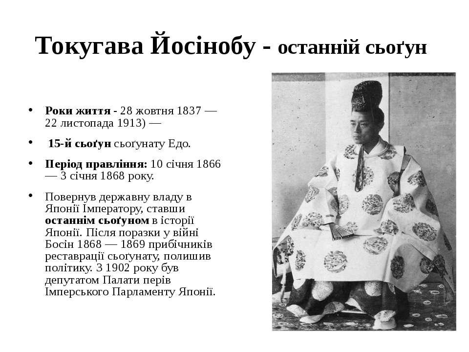 Токугава Йосінобу - останній сьоґун Роки життя - 28 жовтня 1837 — 22 листопад...