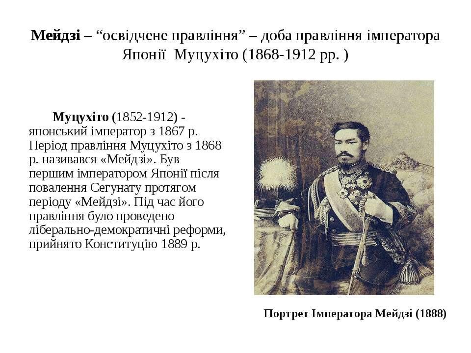 """Мейдзі – """"освідчене правління"""" – доба правління імператора Японії Муцухіто (1..."""