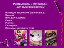 Инструменты и материалы для вышивки крестом Нитки для вышивания (мулине и т.д...