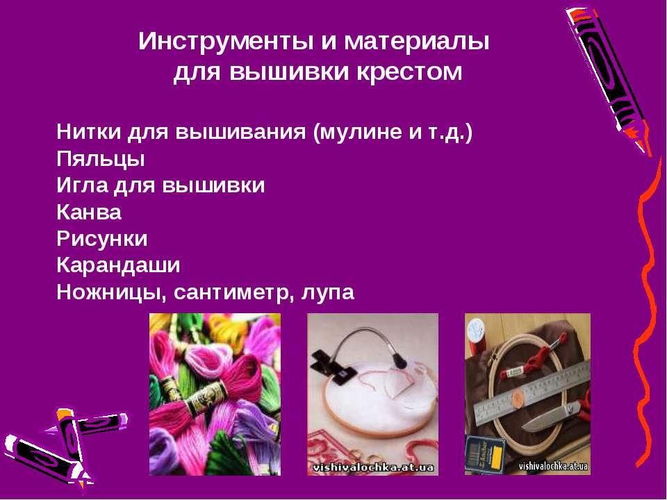 Инструмент для вышивки крестом 544