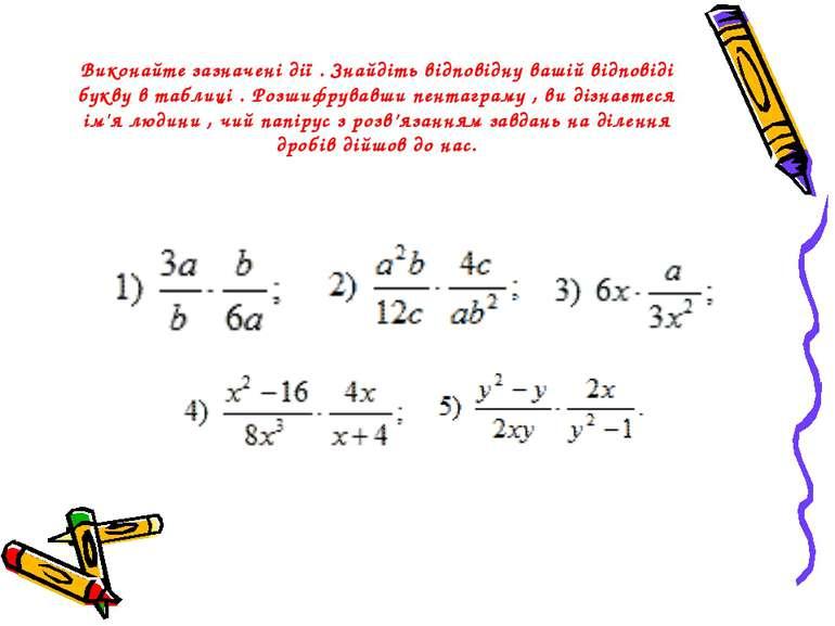 Виконайте зазначені дії . Знайдіть відповідну вашій відповіді букву в таблиці...