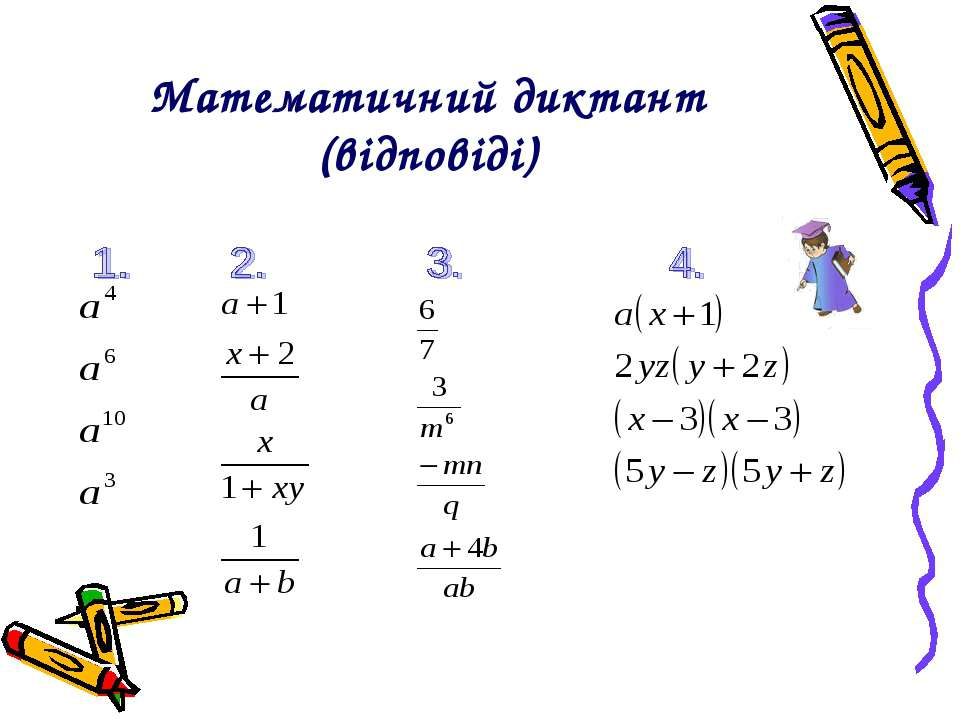 Математичний диктант (відповіді)