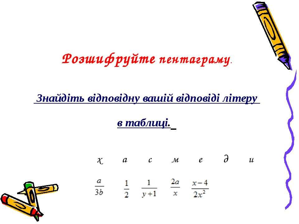 Розшифруйте пентаграму. Знайдіть відповідну вашій відповіді літеру в таблиці....