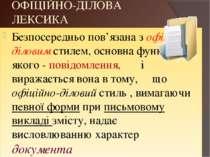 ОФІЦІЙНО-ДІЛОВА ЛЕКСИКА Безпосередньо пов'язана з офіційно-діловим стилем, ос...