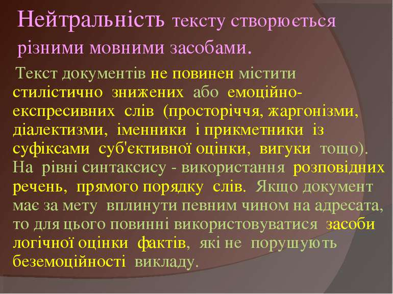 Нейтральність тексту створюється різними мовними засобами. Текст документів н...