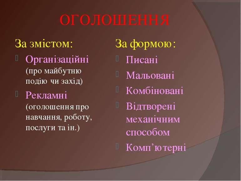 ОГОЛОШЕННЯ За змістом: Організаційні (про майбутню подію чи захід) Рекламні (...