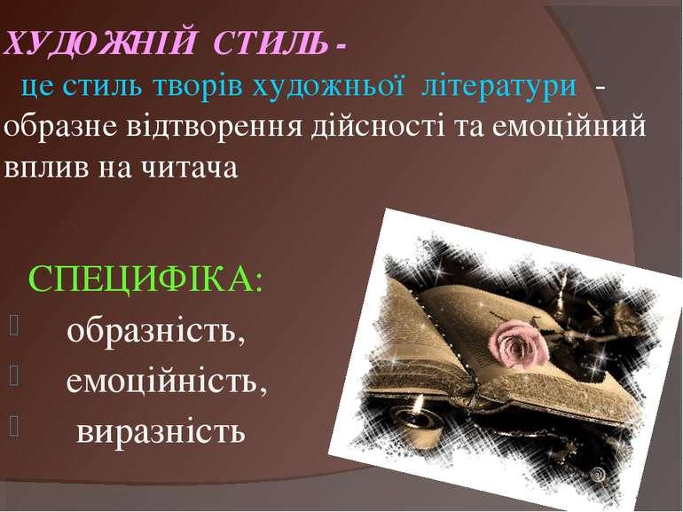 ХУДОЖНІЙ СТИЛЬ - це стиль творів художньої літератури - образне відтворення д...