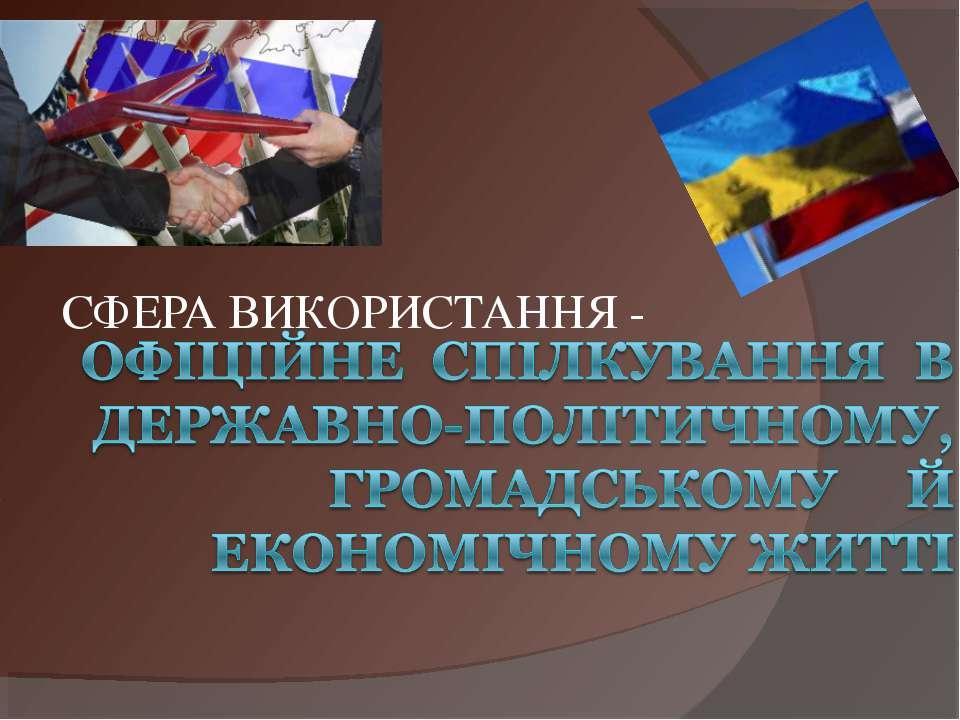 CФЕРА ВИКОРИСТАННЯ -