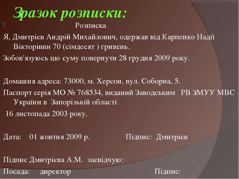 Зразок розписки: Розписка Я, Дмитрієв Андрій Михайлович, одержав від Карпенко...