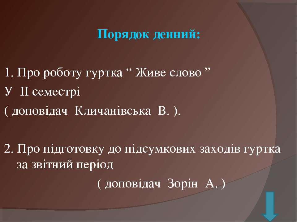 """Порядок денний: 1. Про роботу гуртка """" Живе слово """" У ІІ семестрі ( доповідач..."""