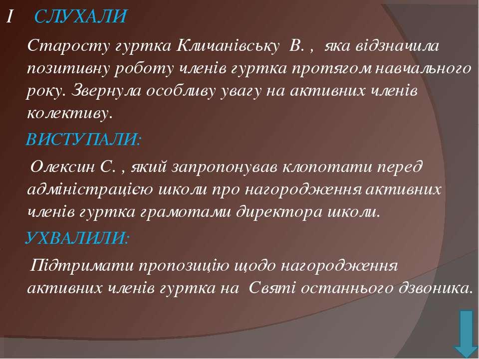 І СЛУХАЛИ Старосту гуртка Кличанівську В. , яка відзначила позитивну роботу ч...