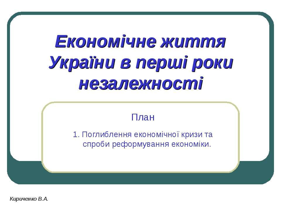 Економічне життя України в перші роки незалежності План 1. Поглиблення економ...