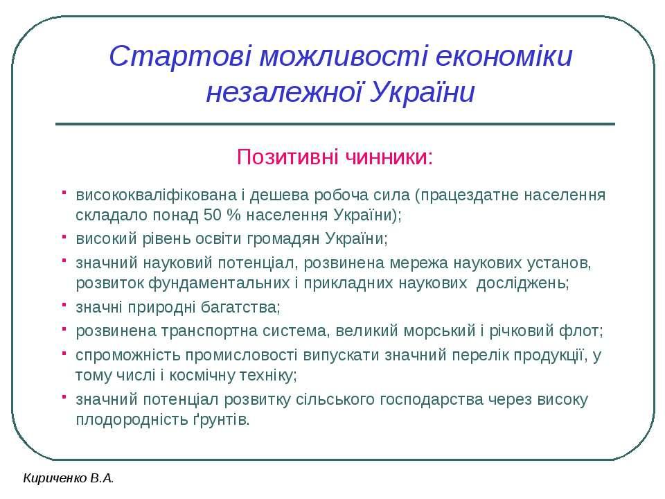 Стартові можливості економіки незалежної України Позитивні чинники: висококва...