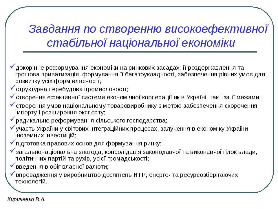 Завдання по створенню високоефективної стабільної національної економіки доко...