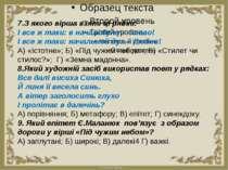 7.З якого вірша взяті ці рядки: І все ж таки: в началі було – Слово! І все ж ...