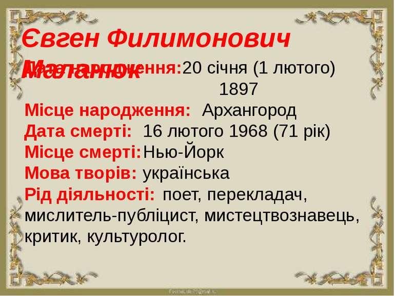 Євген Филимонович Маланюк Дата народження: 20 січня (1 лютого) 1897 Місце нар...