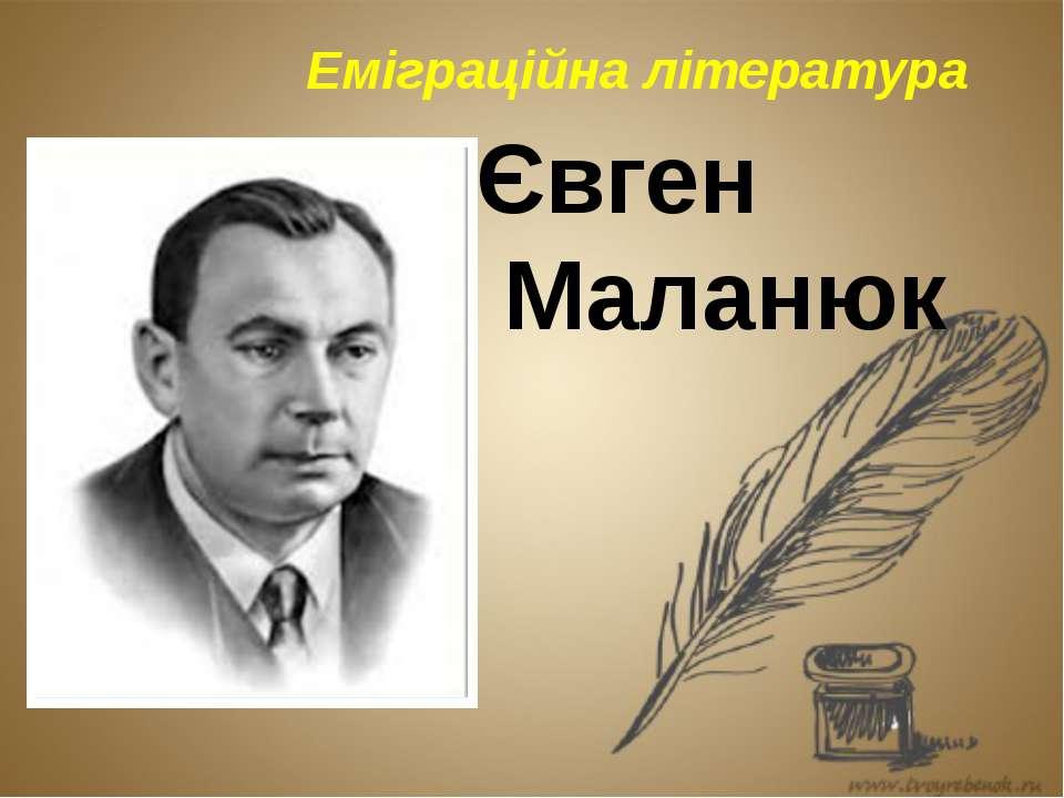 Еміграційна література Євген Маланюк