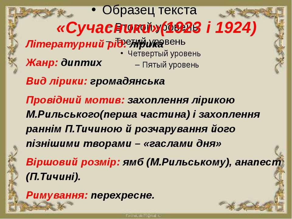 «Сучасники»(1923 і 1924) Літературний рід: лірика Жанр: диптих Вид лірики: гр...