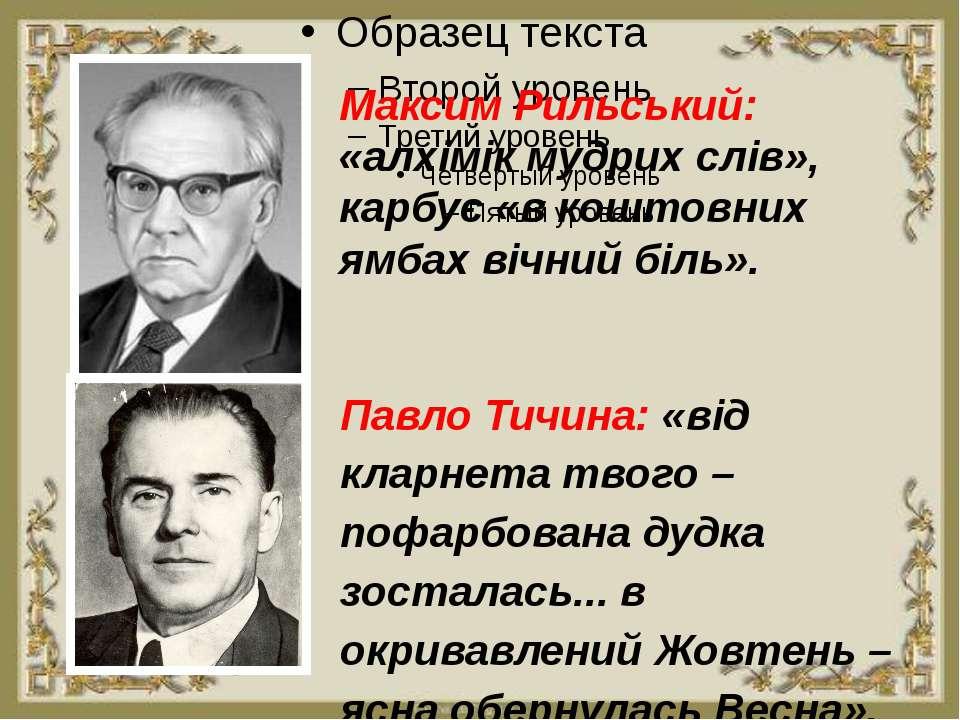 Максим Рильський: «алхімік мудрих слів», карбує «в коштовних ямбах вічний біл...
