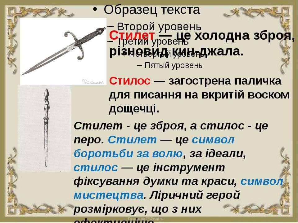 Стилет — це холодна зброя, різновид кин джала. Стилос — загострена паличка дл...