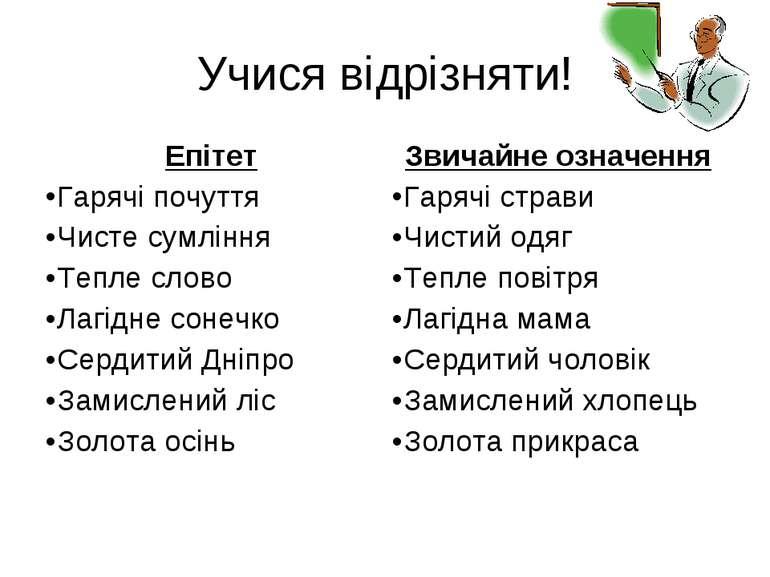 Учися відрізняти!