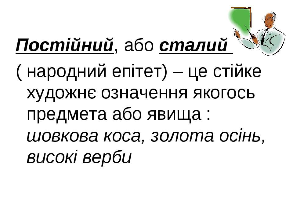 Постійний, або сталий ( народний епітет) – це стійке художнє означення якогос...