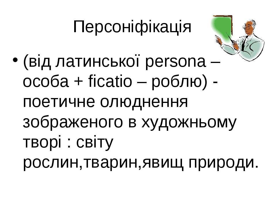 Персоніфікація (від латинської persona – особа + ficatio – роблю) - поетичне ...