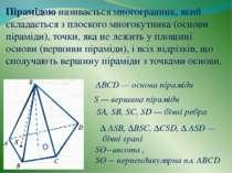 Пірамідою називається многогранник, який складається з плоского многокутника ...