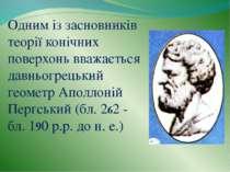 Одним із засновників теорії конічних поверхонь вважається давньогрецький геом...