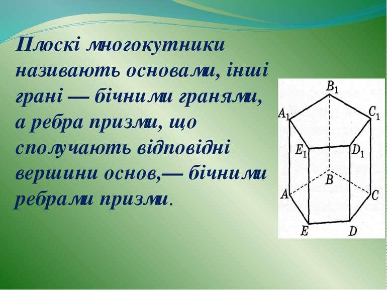 Плоскі многокутники називають основами, інші грані — бічними гранями, а ребра...
