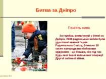 Битва за Дніпро Кириченко В.А. За героїзм, виявлений у битві за Дніпро, 2438 ...