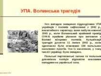 УПА. Волинська трагедія Кириченко В.А. Хоч випадки знищення підрозділами УПА ...