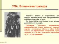 УПА. Волинська трагедія Кириченко В.А. Боротьба велася із жорстокістю, що нер...