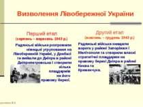 Визволення Лівобережної України Кириченко В.А. Перший етап (серпень – вересен...