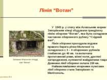 """Лінія """"Вотан"""" Кириченко В.А. У 1943 р. у степу між Азовським морем і Запоріжж..."""