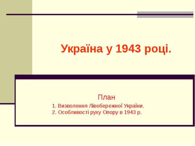 Україна у 1943 році. План 1. Визволення Лівобережної України. 2. Особливості ...