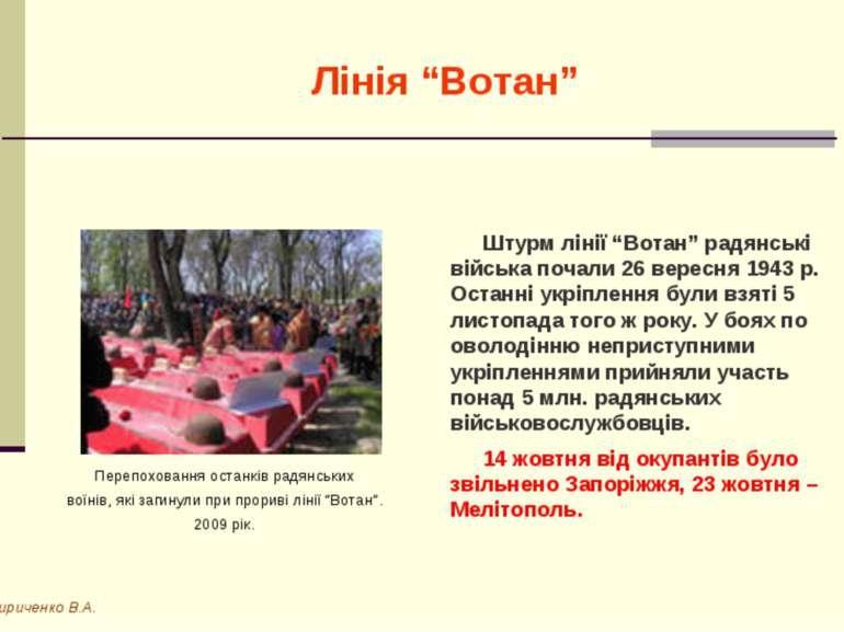 """Лінія """"Вотан"""" Кириченко В.А. Штурм лінії """"Вотан"""" радянські війська почали 26 ..."""