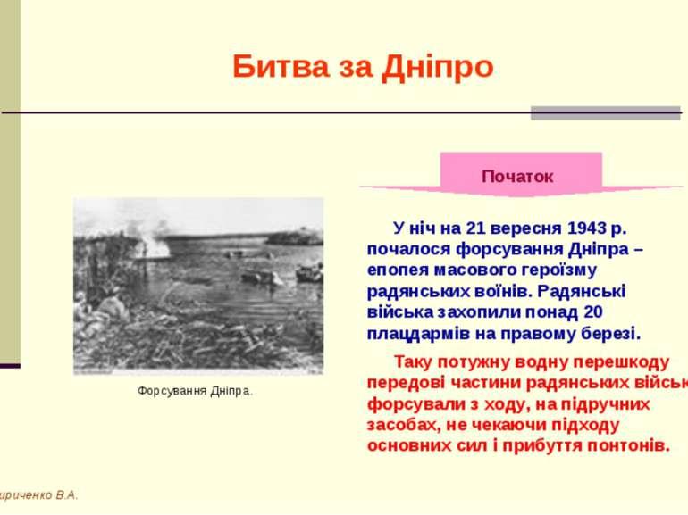 Битва за Дніпро Кириченко В.А. У ніч на 21 вересня 1943 р. почалося форсуванн...
