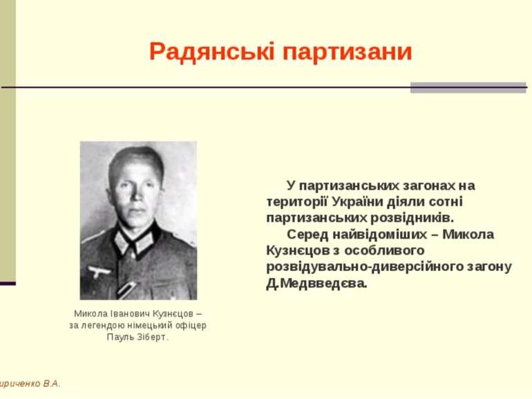 Радянські партизани Кириченко В.А. У партизанських загонах на території Украї...