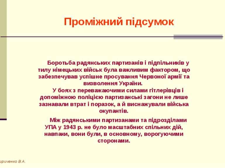 Проміжний підсумок Кириченко В.А. Боротьба радянських партизанів і підпільник...