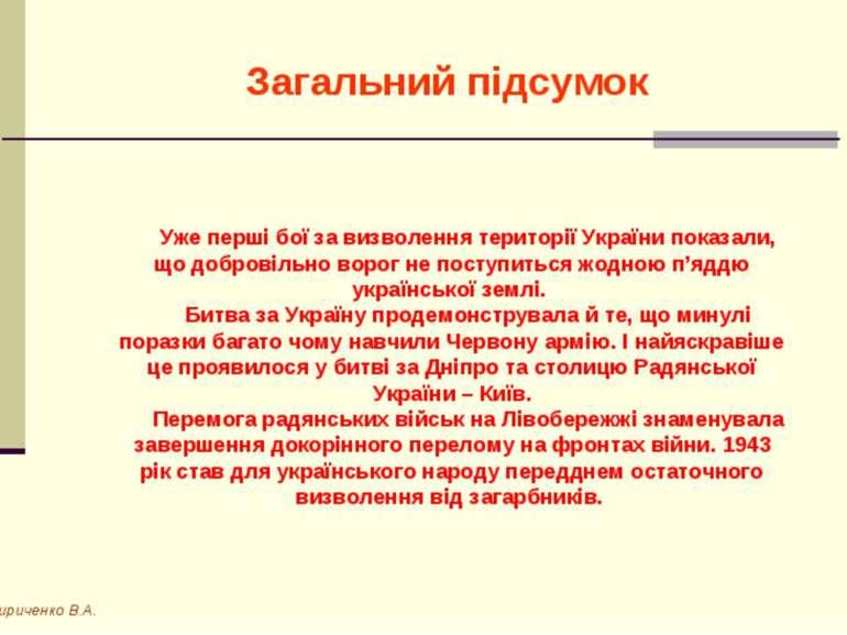 Загальний підсумок Кириченко В.А. Уже перші бої за визволення території Украї...