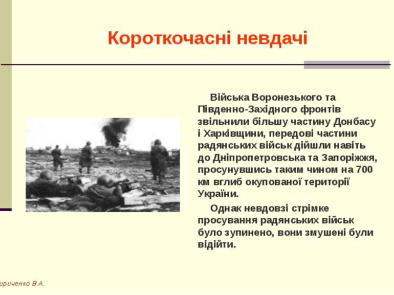 Короткочасні невдачі Війська Воронезького та Південно-Західного фронтів звіль...