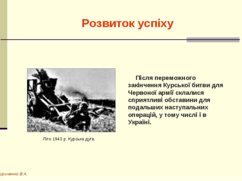 Розвиток успіху Після переможного закінчення Курської битви для Червоної армі...