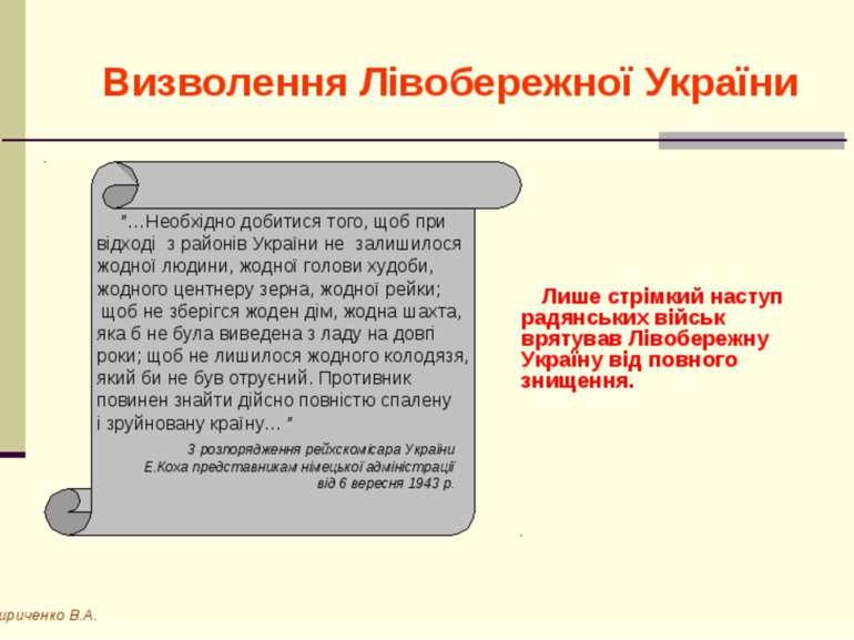 Визволення Лівобережної України Лише стрімкий наступ радянських військ врятув...