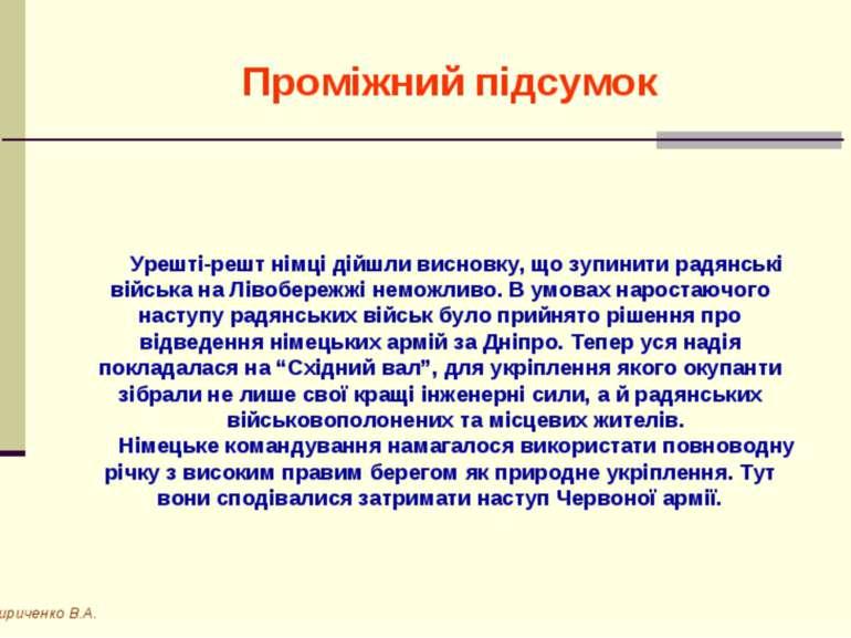 Проміжний підсумок Кириченко В.А. Урешті-решт німці дійшли висновку, що зупин...