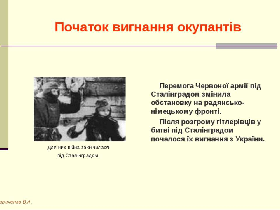 Початок вигнання окупантів Перемога Червоної армії під Сталінградом змінила о...