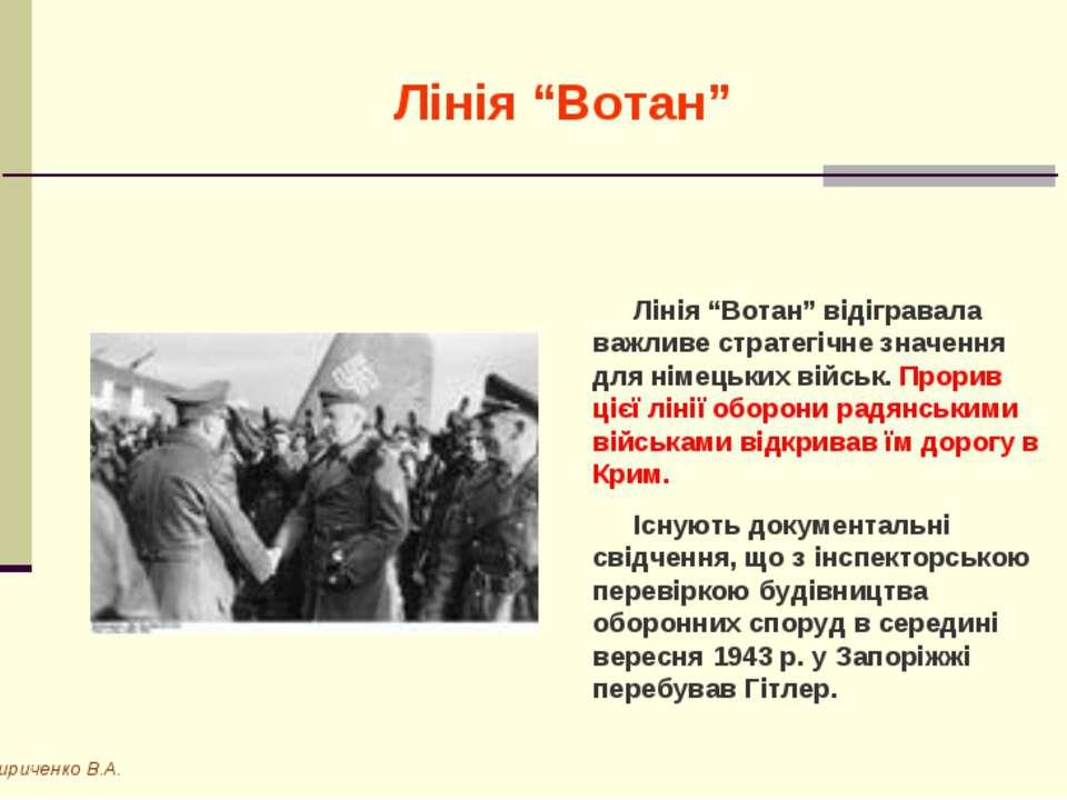 """Лінія """"Вотан"""" Кириченко В.А. Лінія """"Вотан"""" відігравала важливе стратегічне зн..."""