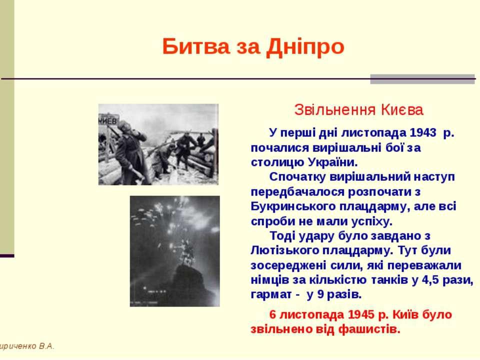 Битва за Дніпро Кириченко В.А. У перші дні листопада 1943 р. почалися вирішал...